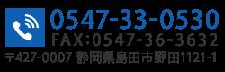 TEL:0547-33-0530 FAX:0547-36-3632 静岡県島田市野田1121-1